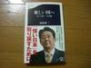 アベノミクス研究.JPG